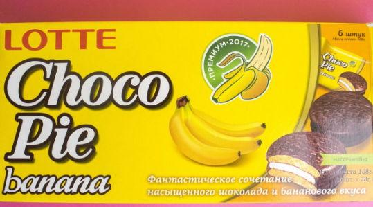 Фотография коробки ChocoPie с банановым вкусом.